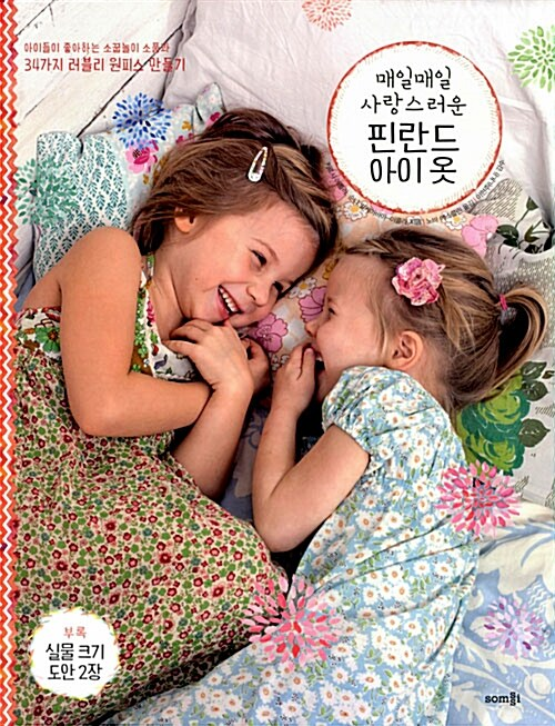 매일매일 사랑스러운 핀란드 아이 옷