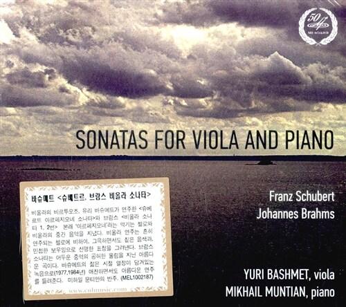 [수입] 브람스 : 비올라 소나타 1, 2번 & 슈베르트 : 아르페지오네 소나타