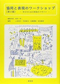 協同と表現のワ-クショップ : 學びのための環境のデザイン 第2版