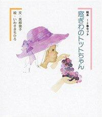 繪本 窓ぎわのトットちゃん 1·2卷セット (單行本)