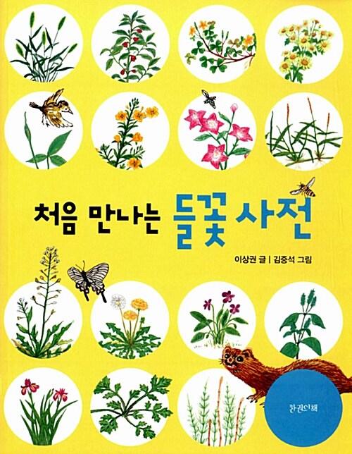 처음 만나는 들꽃 사전