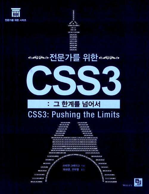 (전문가를 위한) CSS3 : 그 한계를 넘어서