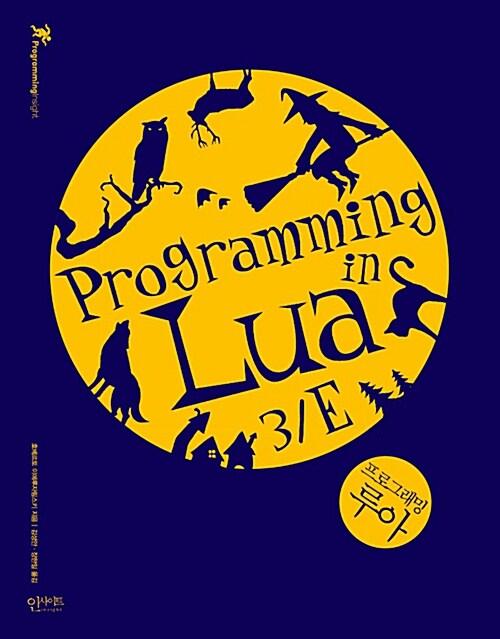 프로그래밍 루아