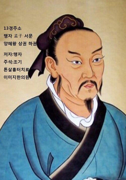 13경 주소중 맹자서문 양혜왕 상권 하권