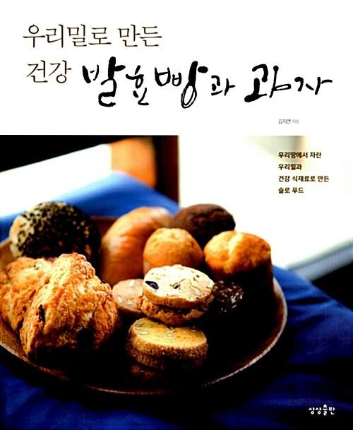 우리밀로 만든 건강 발효빵과 과자