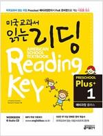 미국교과서 읽는 리딩 Preschool Plus(1) 예비과정 플러스 (Student Book + Workbook + Audio CD)