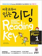 [중고] 미국교과서 읽는 리딩 Preschool Plus(1) 예비과정 플러스 (Student Book + Workbook + Audio QR code)