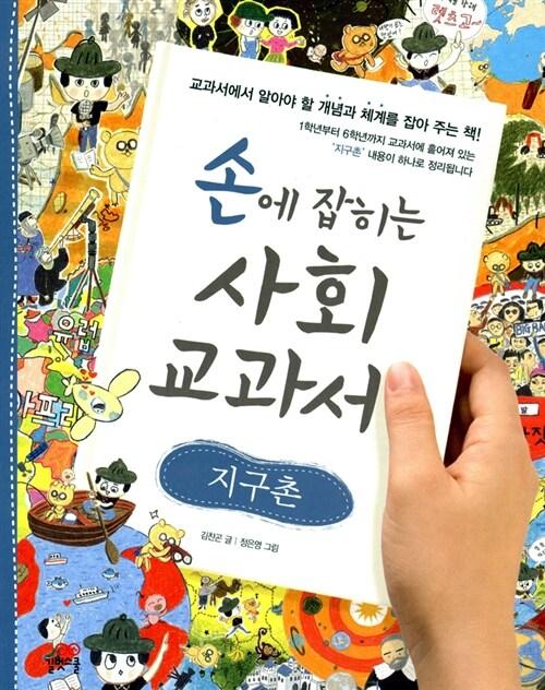 손에 잡히는 사회 교과서 12