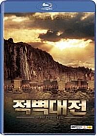 [블루레이] 적벽대전: 거대한 전쟁의 시작