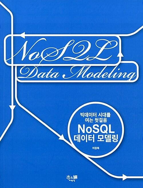 NoSQL 데이터 모델링