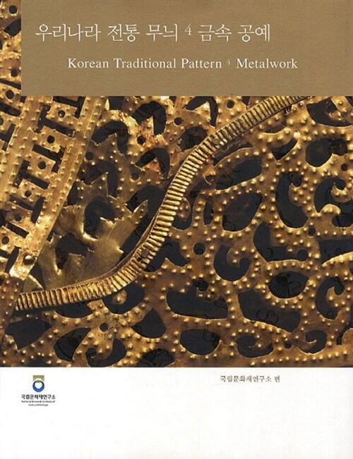 우리나라 전통 무늬 4 : 금속.공예
