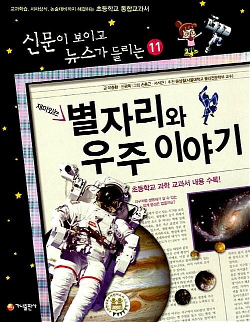 재미있는 별자리와 우주 이야기