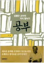 공부 : 김열규 교수의 지식 탐닉기