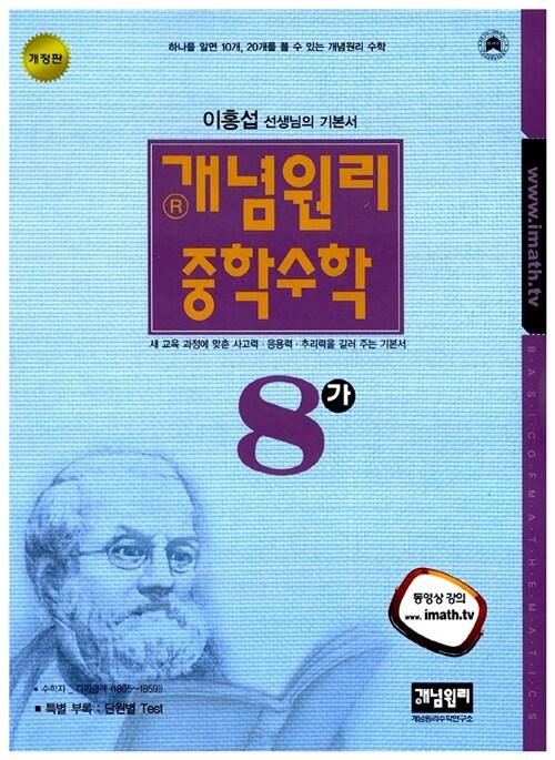 개념원리 중학수학 8-가