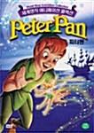 디즈니 애니메이션 - 피터팬 (Peter Pan)