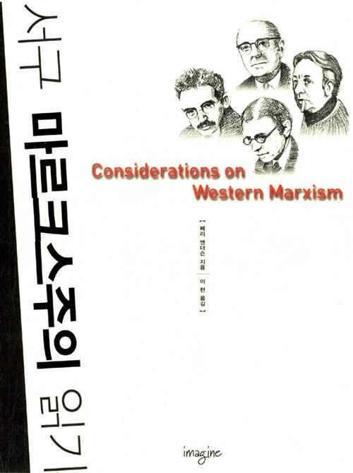 서구 마르크스주의 읽기