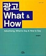 광고 What & How