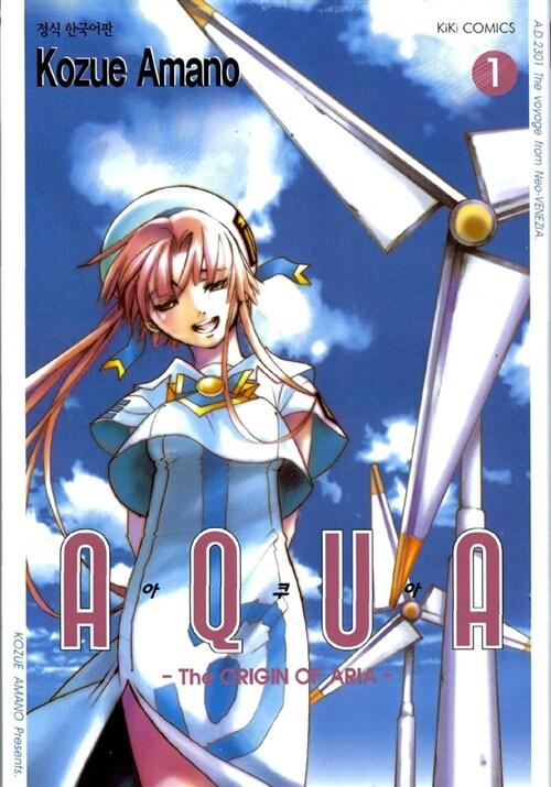 아쿠아 Aqua 1