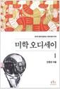 [중고] 미학 오디세이 1