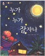 아기 시 그림책 세트 1 - 전3권