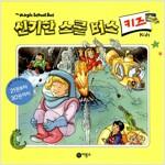 신기한 스쿨버스 키즈 21권~30권 - 전10권 세트