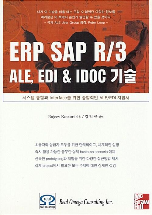 ERP SAP R/3 ALE, EDI & IDOC 기술