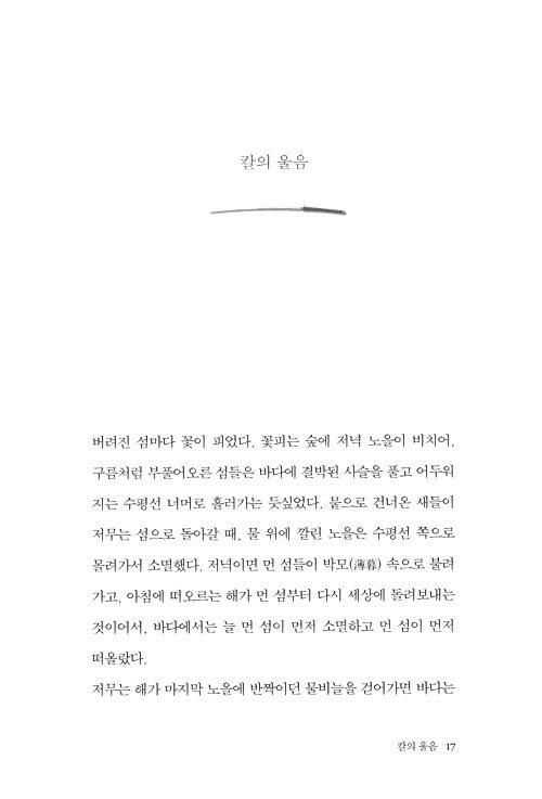 칼의 노래. 1 : 김훈장편소설 재개정판