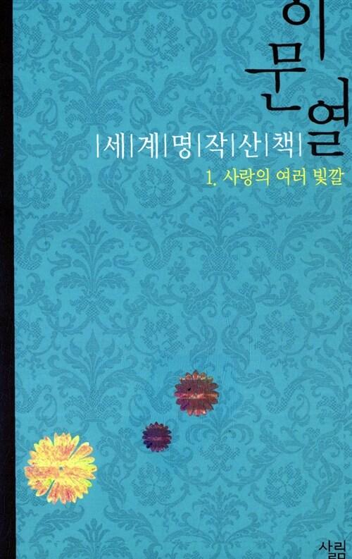 이문열 세계명작산책 1