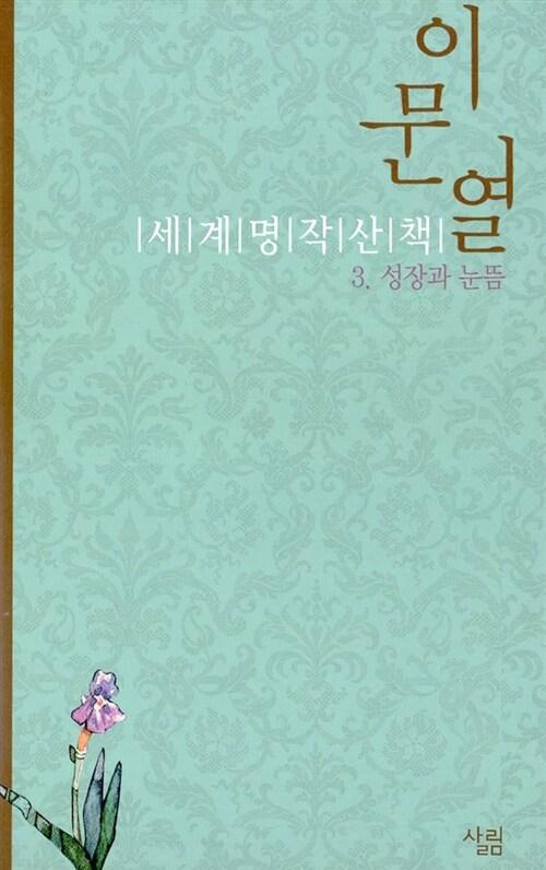 이문열 세계명작산책 3