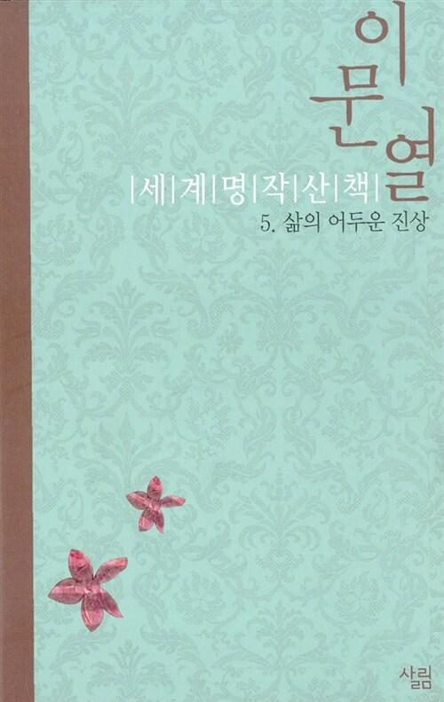 [중고] 이문열 세계명작산책 5