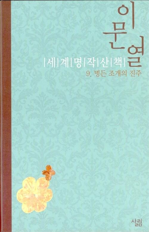 이문열 세계명작산책 9