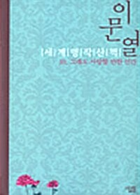이문열 세계명작산책 10