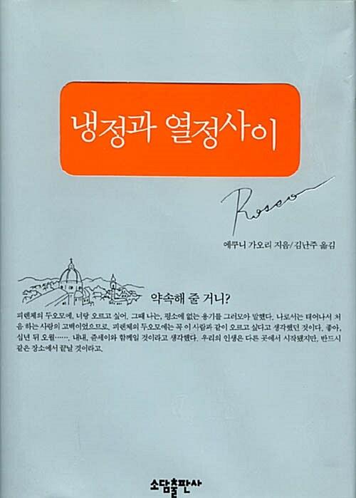 냉정과 열정사이 - 전2권 세트