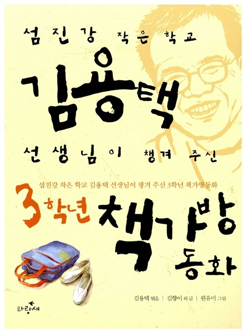 김용택 선생님이 챙겨 주신 3학년 책가방동화