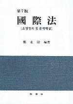 國際法: 요점정리 및 문제해설 第7版
