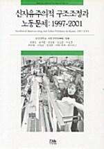 신자유주의적 구조조정과 노동문제 1997 - 2001