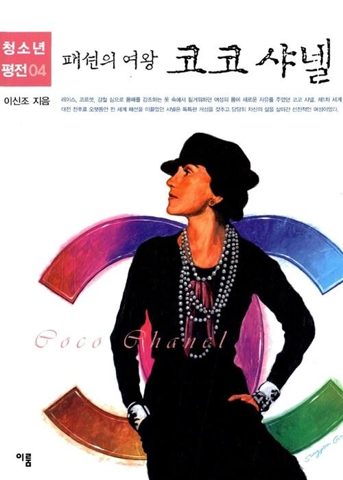패션의 여왕 코코 샤넬