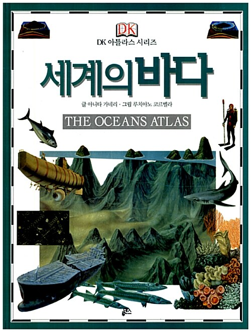세계의 바다