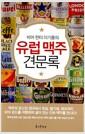 [중고] 유럽 맥주 견문록