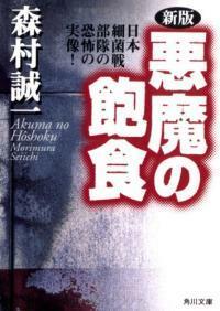 惡魔の飽食 新版―日本細菌戰部隊の恐怖の實像! (角川文庫 も 3-11) (文庫)