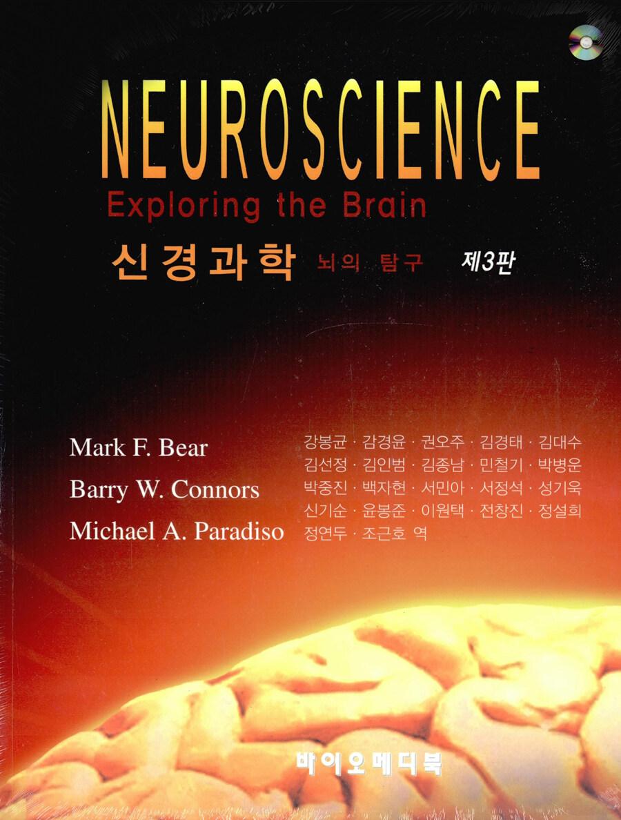 신경과학 : 뇌의 탐구