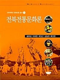전북전통문화론