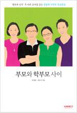 부모와 학부모 사이 <SBS 스페셜 '부모vs학부모' 기적의 카페 공식 교제>
