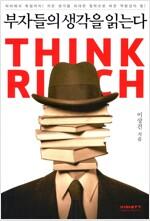 부자들의 생각을 읽는다 : 차이에서 독점까지! 작은 생각을 위대한 철학으로 바꾼 역발상의 힘