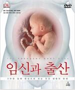 임신과 출산