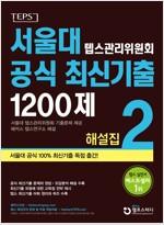 서울대 텝스 관리위원회 공식 최신기출 1200제 해설집 2