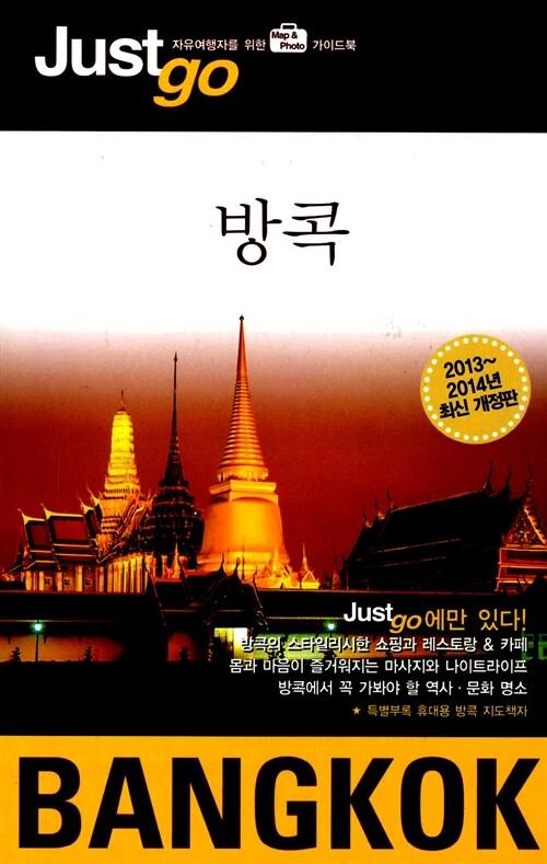 저스트 고 방콕 (2013~2014)