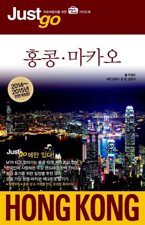 저스트 고 홍콩.마카오 (2014~2015 전면개정판)