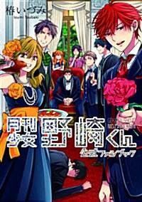 月刊少女野崎くん 公式ファンブック (コミック)