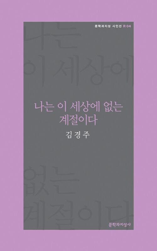 나는 이 세상에 없는 계절이다 - 문학과지성 시인선R-04